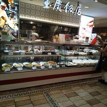 重慶飯店 GIFT&DELI