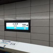 大手町駅 (東京都)