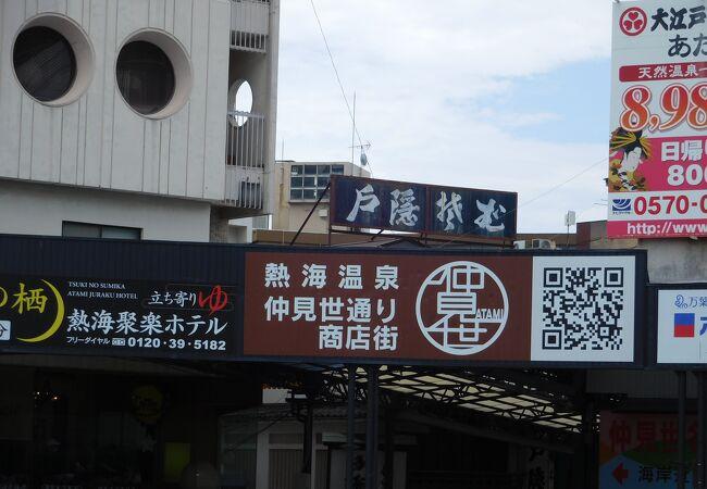熱海駅前の商店街の一つ