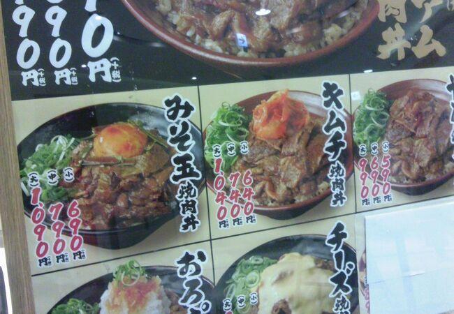 肉のヤマキ商店 イオンモール伊丹店