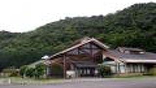 田万川温泉いこいの湯
