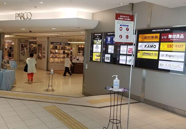 札幌パルコ