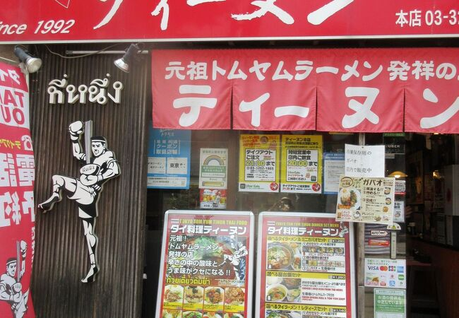 ティーヌン 西早稲田本店