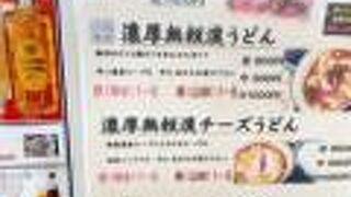 上州濃厚激辛うどん 麺蔵