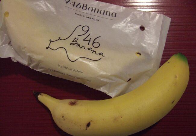 (再訪)946バナナ