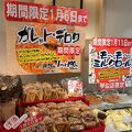 店内のPOPがかわいくて魅力的で、色々と買いたくなってしまうパン屋さん!