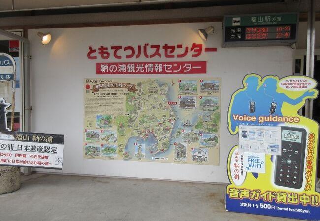ともてつバスセンター