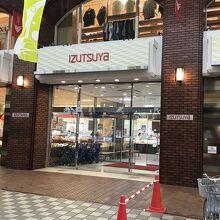 井筒屋 (山口店)