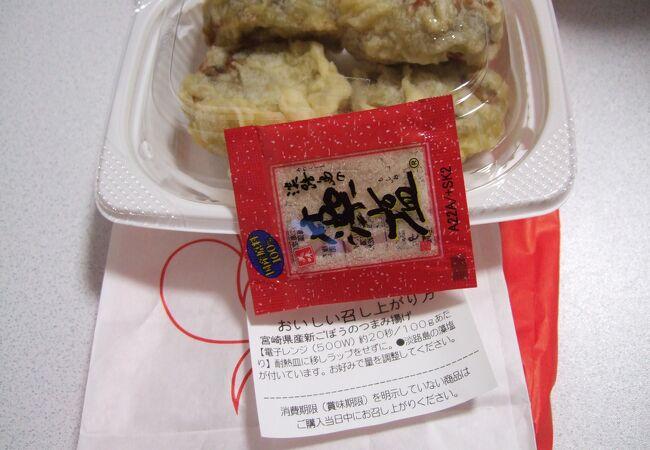 タカシマヤフードメゾン (新横浜店)