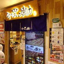 仙台駅3階の牛たん通りにあります。