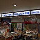 まるなか本舗 長崎空港店