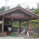 立願寺公園(しらさぎの足湯)