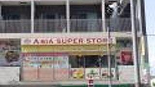 アジアスーパーストアー (タイ食材専門店)