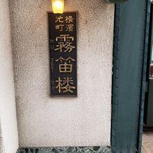 横濱元町 霧笛楼