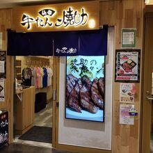 牛たん 焼助 仙台駅牛たん通り店