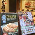 倉敷駅の近くの和風レストラン