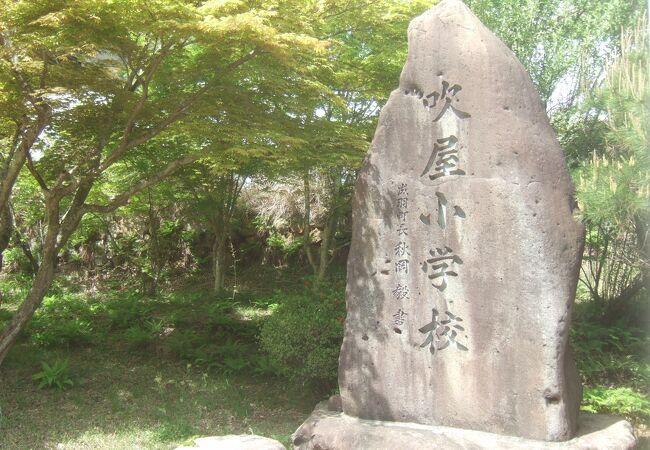 日本最古の木造の小学校の校舎