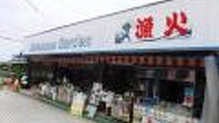 漁火 三段店