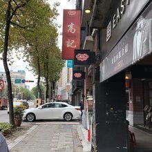 高記 (中山店)