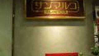カレーハウス サンマルコ 京都高島屋店