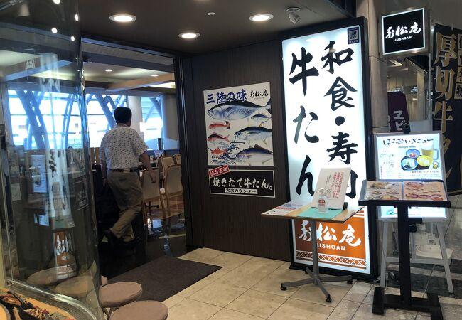 寿松庵 仙台空港店
