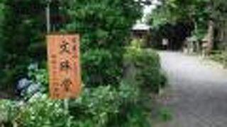 牟婁山 文殊堂