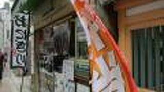 まんぷくおにぎり 米都 四条寺町店