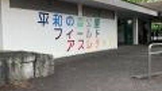 平和の森公園(東京都大田区)