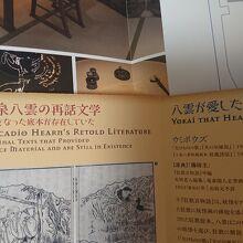 小泉八雲記念館(島根県松江市)