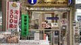 八王子インフォメーションセンター