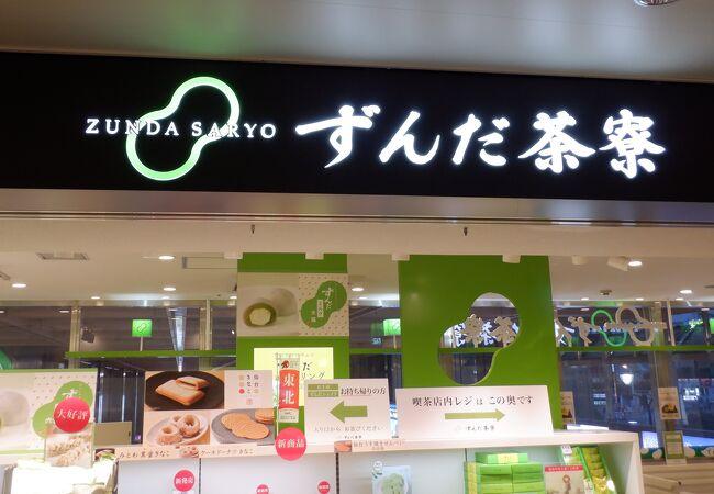 ずんだ茶寮 仙台駅ずんだ小径店