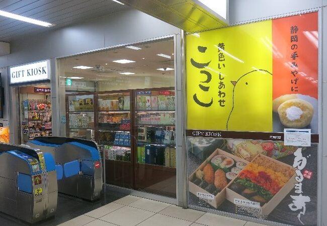 ギフトキヨスク 三島店