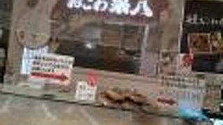 おこわ 米八 グランスタ店