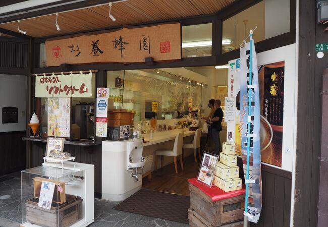 杉養蜂園 太宰府店
