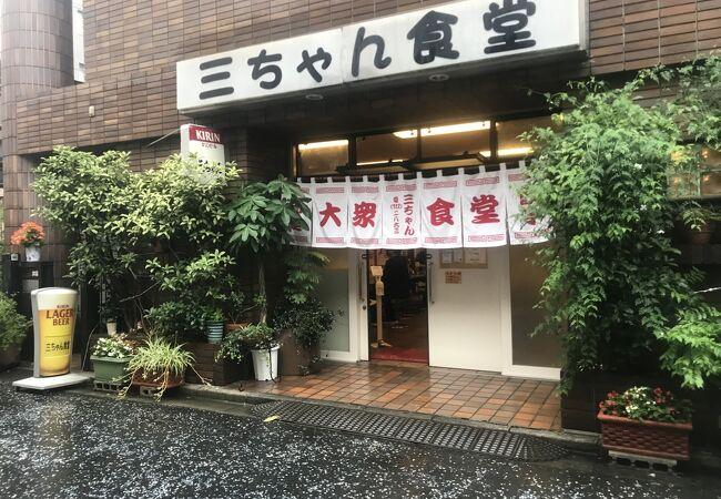 三ちゃん食堂