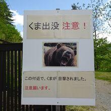 注意看板。写真のクマが怖い