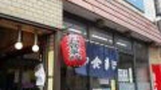 戸田金商店