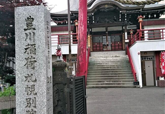 札幌の豊川稲荷