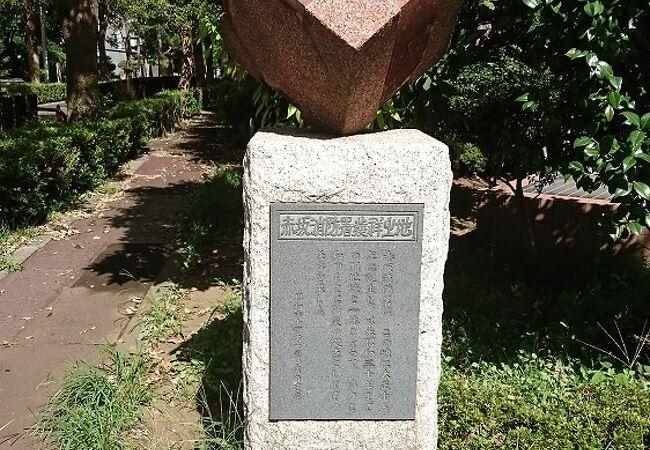 赤坂消防署発祥の地記念碑