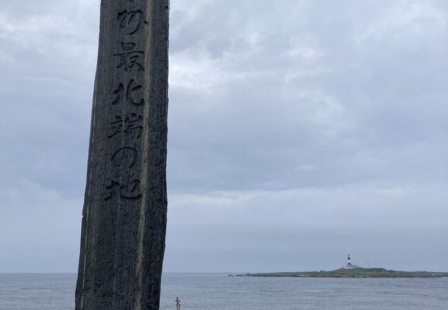 最北端よりもマグロ【大間崎】