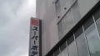スーパーホテル京都 四条河原町
