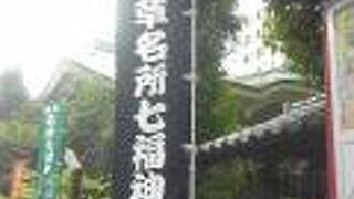 七福神詣 (浅草名所七福神)