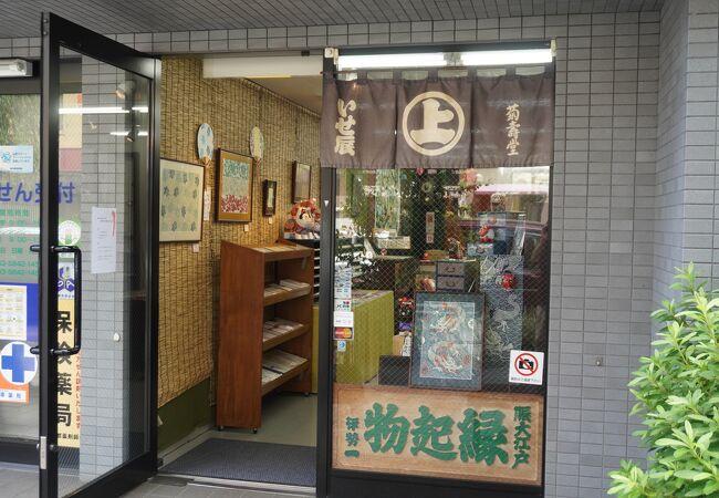 いせ辰 (千駄木店)