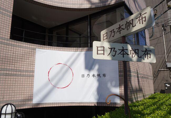 日乃本帆布 (谷中店)