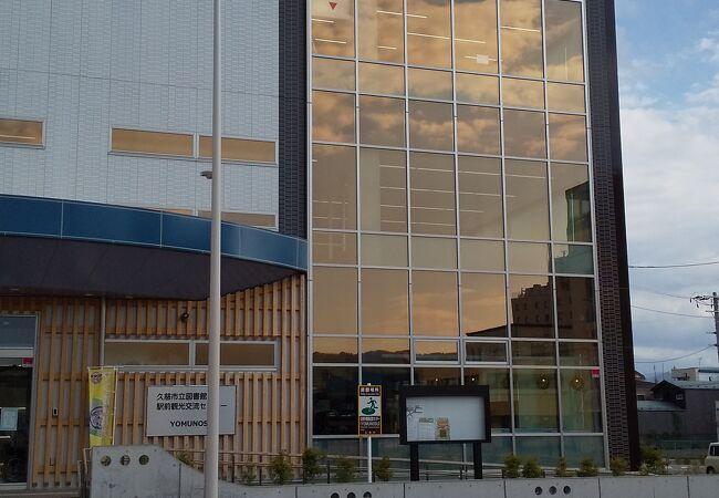 駅前観光交流センター YOMUNOSU