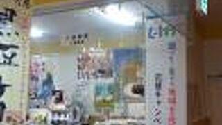 竹屋製菓 (土の館店)