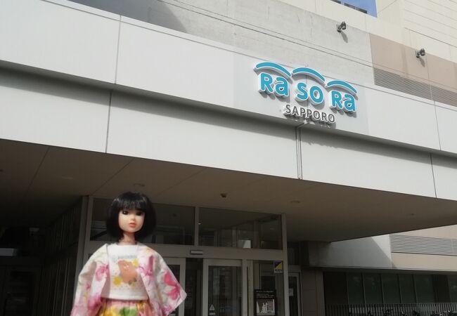 ラソラ札幌