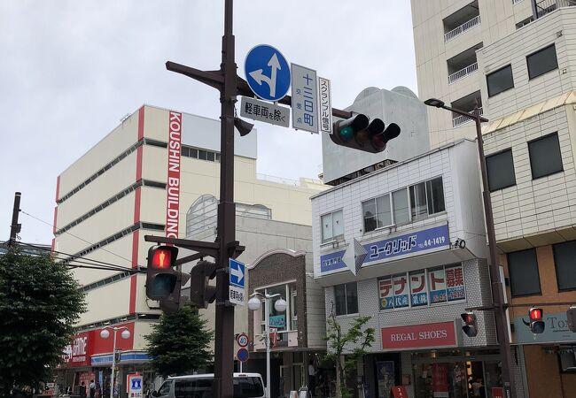 十三日町商店街