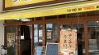 太陽のトマト麺 十日市場支店