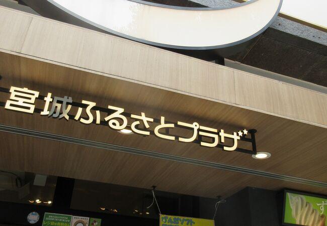 宮城ふるさとプラザ [COCO MIYAGI]
